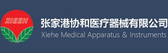 张家港市协和医疗器械有限公司